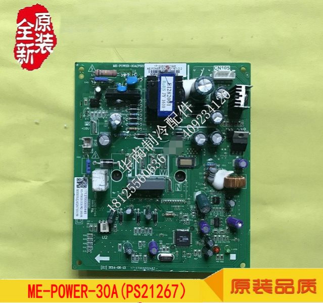 ME-POWER-30A(PS21267